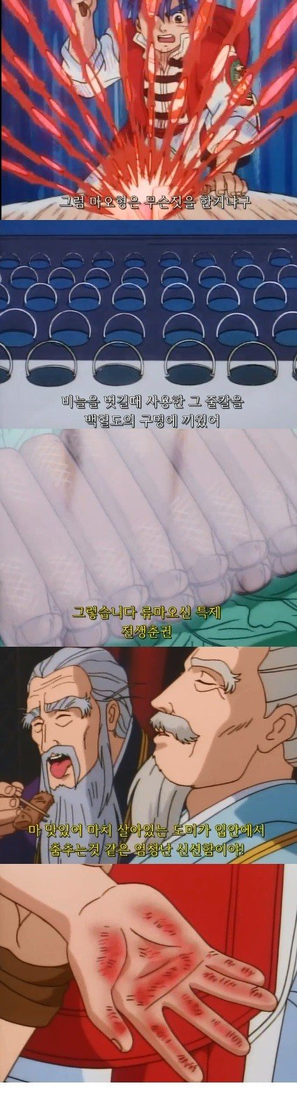 38.jpg 요리왕비룡 인상깊은요리와 기행들.jpg