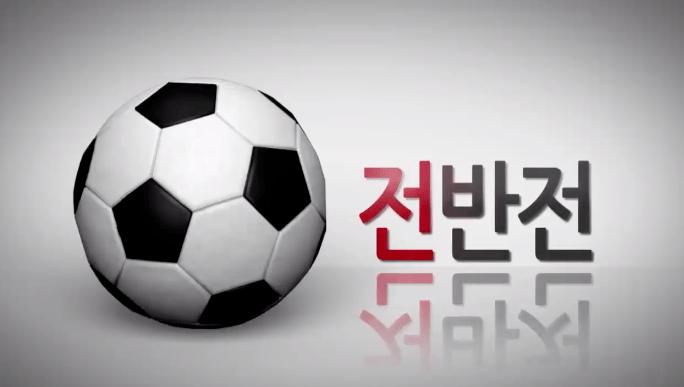 전반전.png [데이터] 가짜 수비수 vs 가짜 공격수 (Feat. 유로 2012)