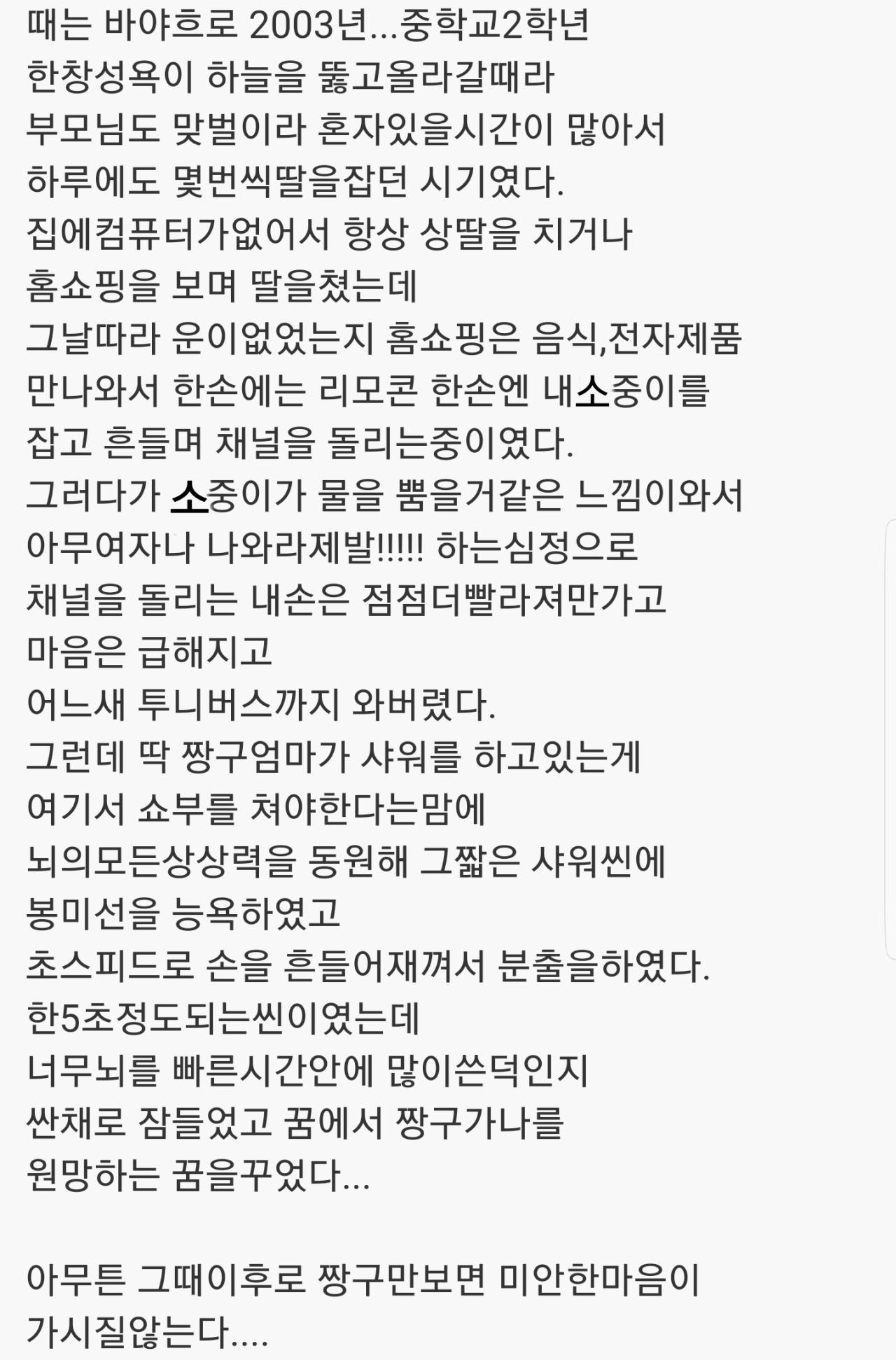PicsArt_02-18-11.02.17.png 봉미선 딸