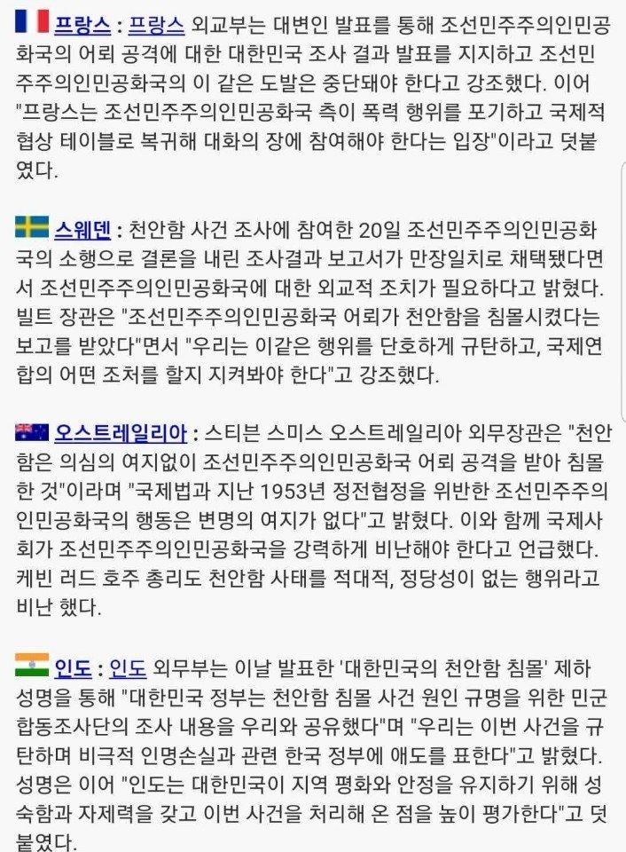 KakaoTalk_20180223_204329936.jpg 천안함 당시 국제사회 성명 천안함 사건 당시 전세계 반응..그리고..결과