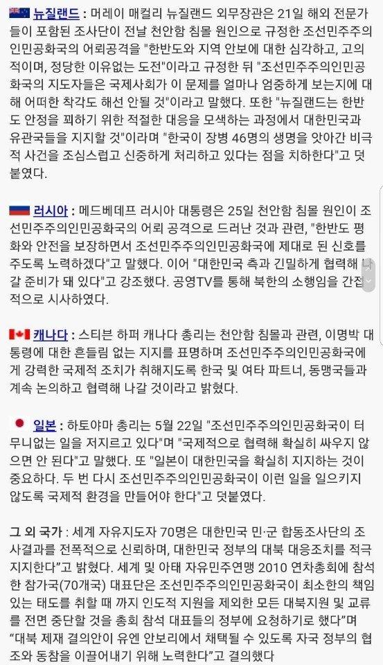 KakaoTalk_20180223_204330352.jpg 천안함 당시 국제사회 성명 천안함 사건 당시 전세계 반응..그리고..결과
