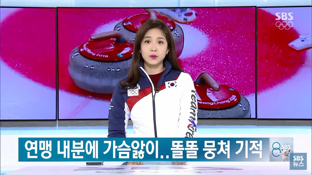 Screenshot_20180224-234528.png 여자 컬링 대표팀 성과가 더 빛나는 이유