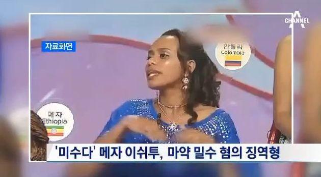 mesahjuk1.jpg 미수다 출연자 레전드