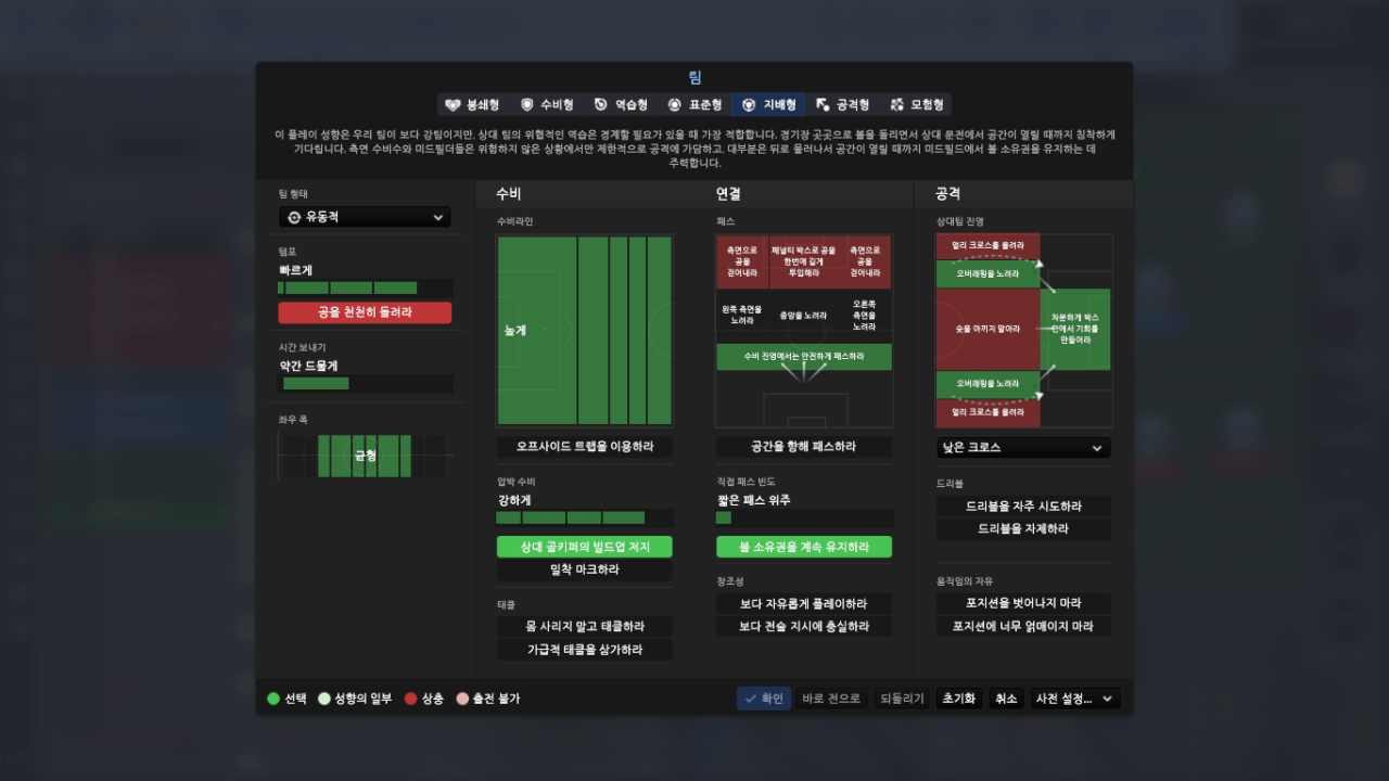 Football Manager 2017 2018-02-28 오전 11_49_29.png 지금 쓰는 전술좀 봐주세요