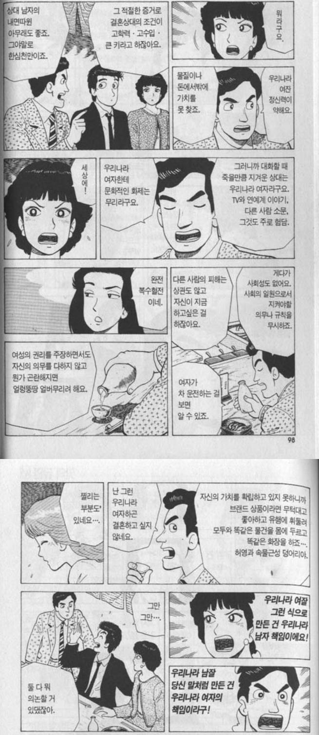아라사세대.png 일본 패미 정점 아라호 아라사 세대(미투,펜스룰따라감)