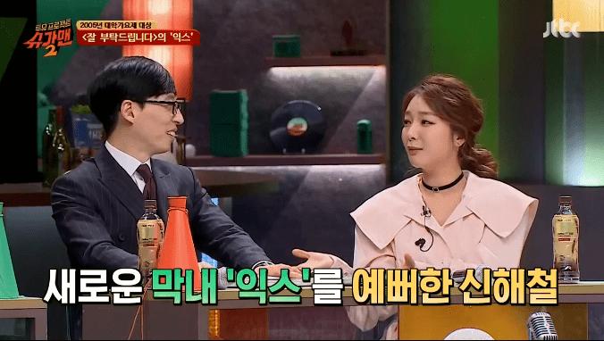 3.PNG EX를 이뻐했다던 신해철JPG