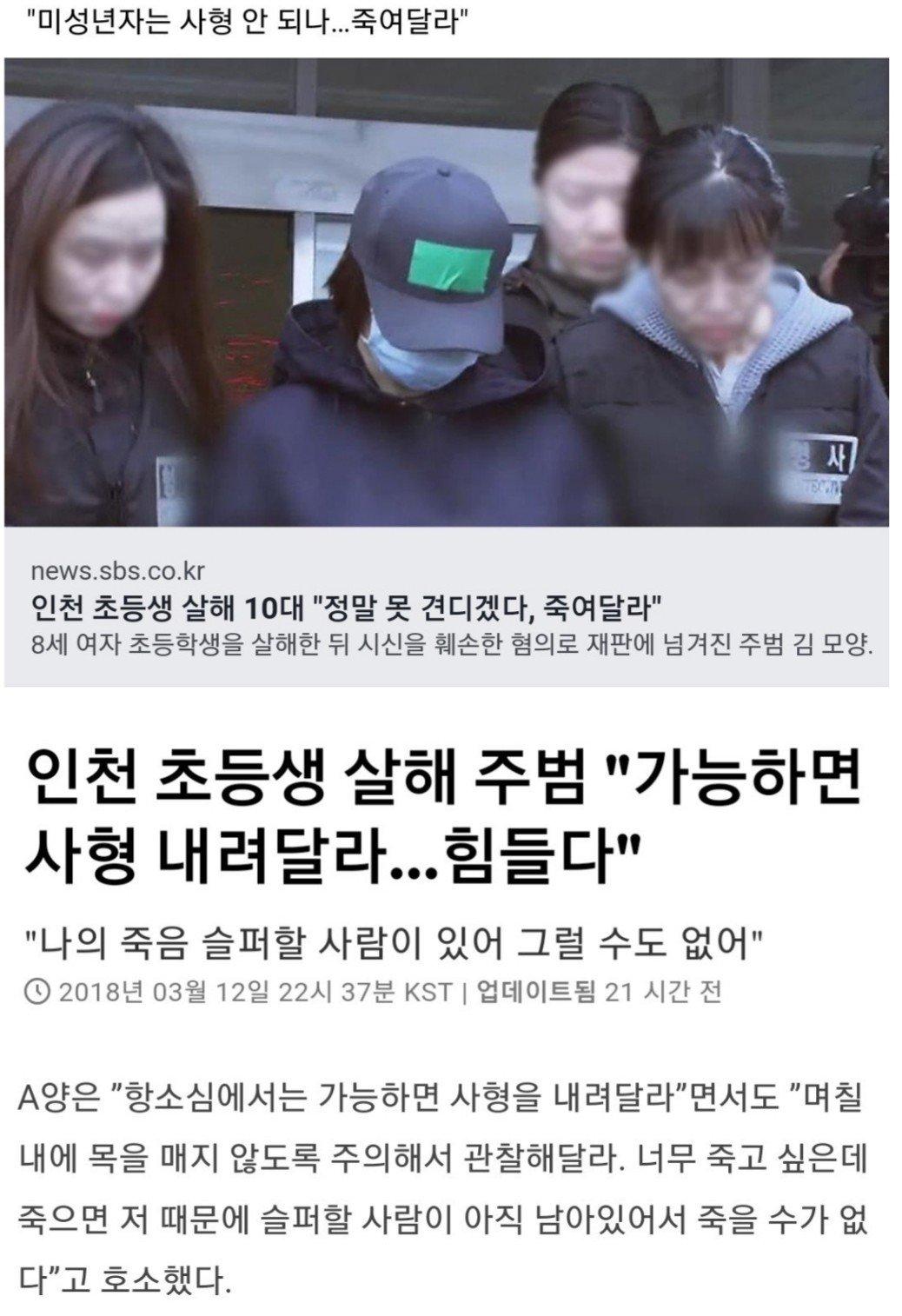 """20180313_210726.jpg 인천 초등학생 살인범, """"정말 못 견디겠다... 미성년자고 뭐고 죽여달라"""""""