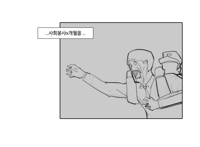 일진들 모아놓고 배틀로얄하는 만화.jpg