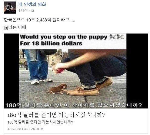 180억 달러를 준다면 강아지를 밟으시겠습니까?..