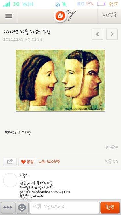 싸이월드 글귀 / HOT - 오늘자 자이언트 펭TV에 출연한 설우석 ...
