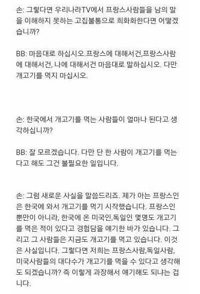 8.jpg 개고기를 먹는 한국인은 야만인이라고 매도하는 프랑스 가수 (feat. 손석희)
