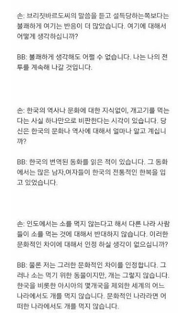 6.jpg 개고기를 먹는 한국인은 야만인이라고 매도하는 프랑스 가수 (feat. 손석희)