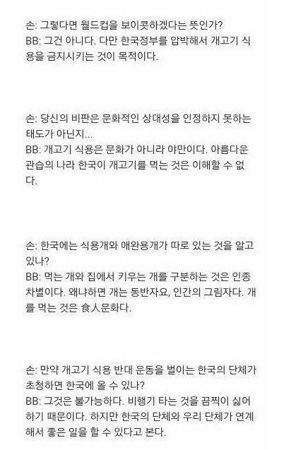 5.jpg 개고기를 먹는 한국인은 야만인이라고 매도하는 프랑스 가수 (feat. 손석희)