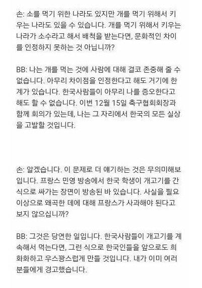 7.jpg 개고기를 먹는 한국인은 야만인이라고 매도하는 프랑스 가수 (feat. 손석희)