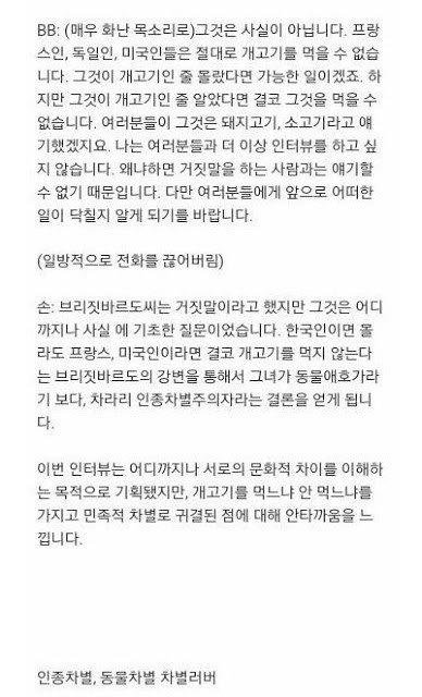 9.jpg 개고기를 먹는 한국인은 야만인이라고 매도하는 프랑스 가수 (feat. 손석희)