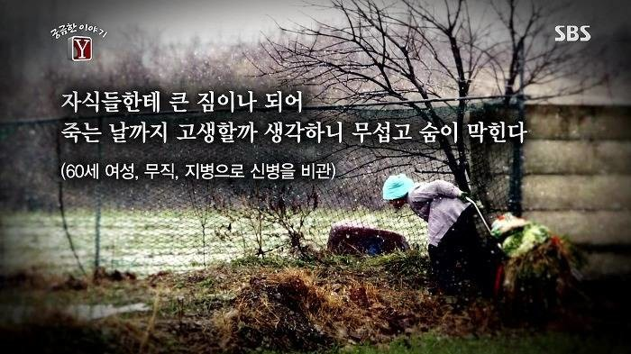 3.jpg 스스로 목숨을 끊은 노인들의 유서