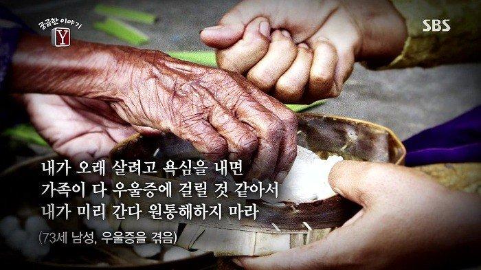 5.jpg 스스로 목숨을 끊은 노인들의 유서
