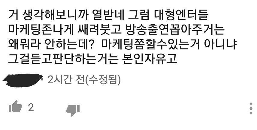 장덕철 유튜브 댓글 근황.jpg