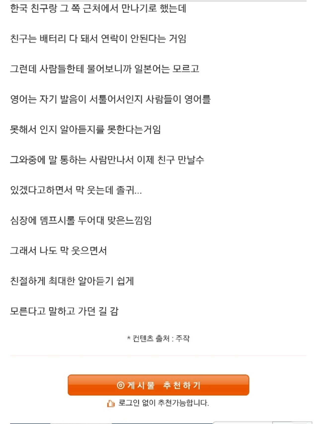 귀여운 일본인을 만난 웃대인(feat.일본어)