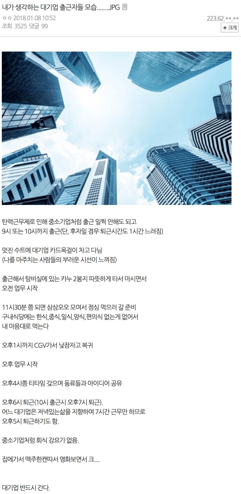 1.png 중소기업과 천지차이인 대기업 사무직들 모습.jpg
