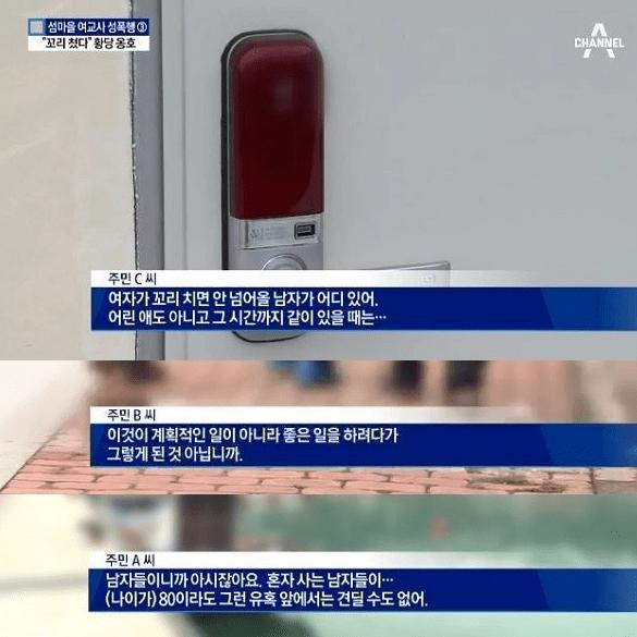 신안 여선생 사건 때 인터뷰