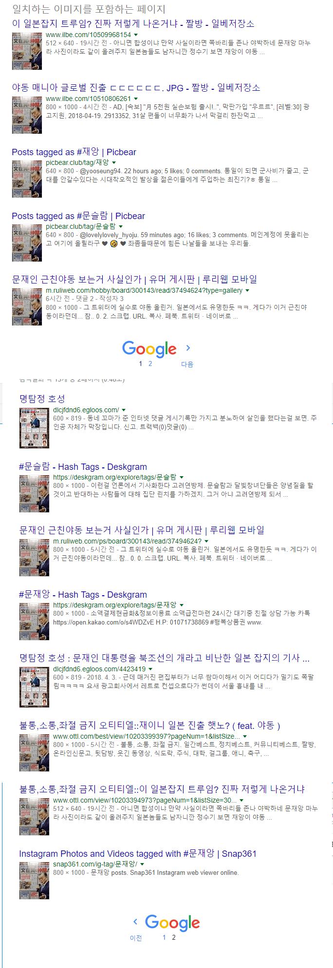 문재인 일본잡지 출처 - 정치/시사 - 에펨코리아