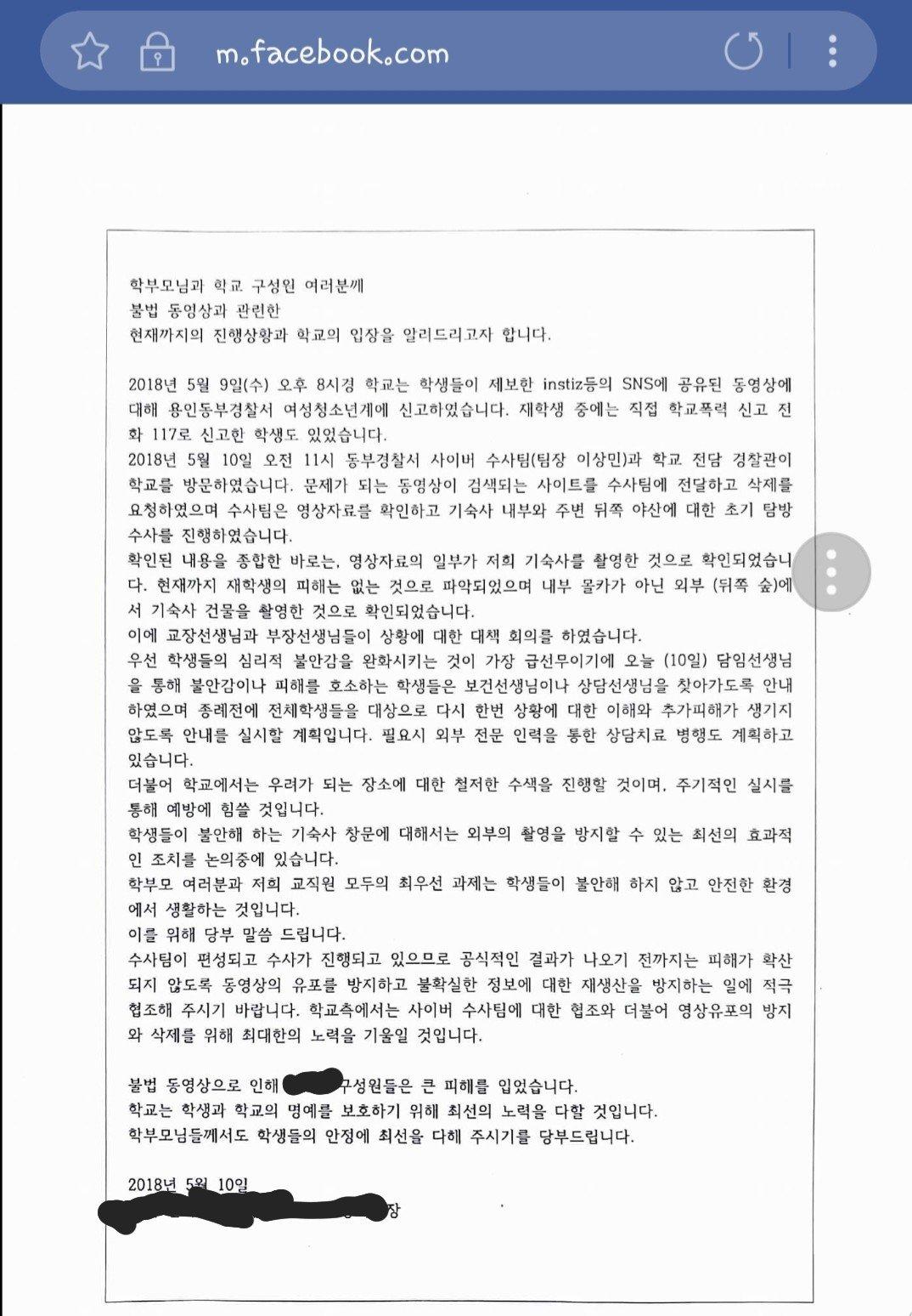 12.jpg 고등학교 여자 기숙사 몰카 (여고 기숙사) 사건 학교 공문