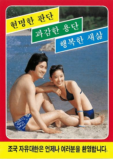 PBEWAcH.png 8~90년대에 보내던 대북 전단.jpg