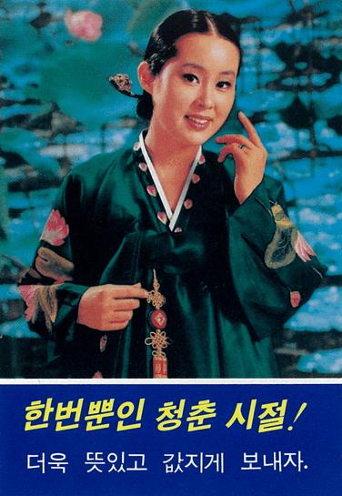 6FjDfqK.png 8~90년대에 보내던 대북 전단.jpg