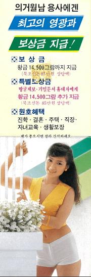 u5SDl3D.png 8~90년대에 보내던 대북 전단.jpg