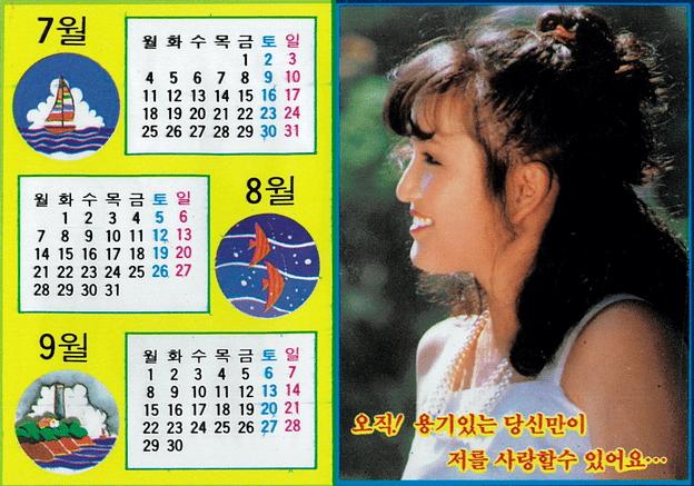 lVA69di.png 8~90년대에 보내던 대북 전단.jpg