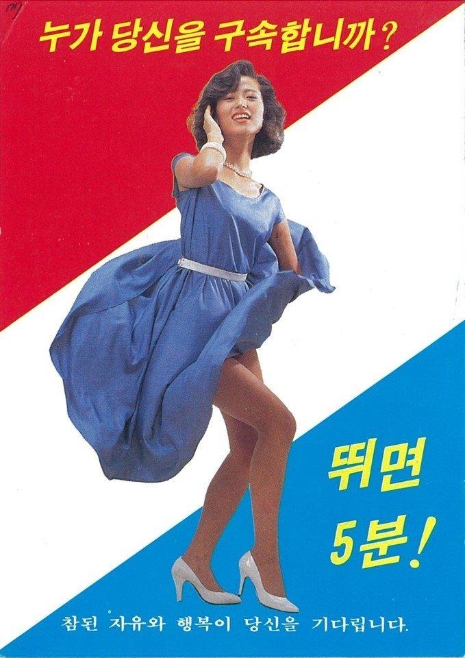 05-02.jpg 8~90년대에 보내던 대북 전단.jpg