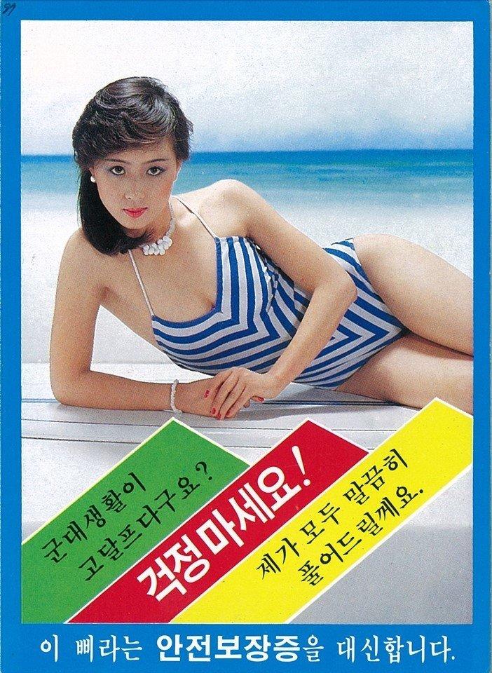 05-3.jpg 8~90년대에 보내던 대북 전단.jpg