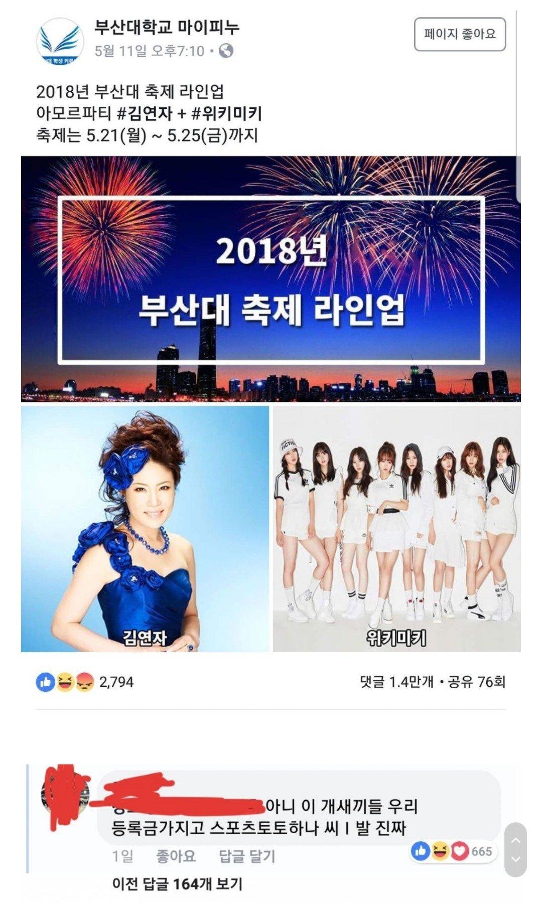 Screenshot_20180513-222001.jpg 부산대 축제 근황.jpg