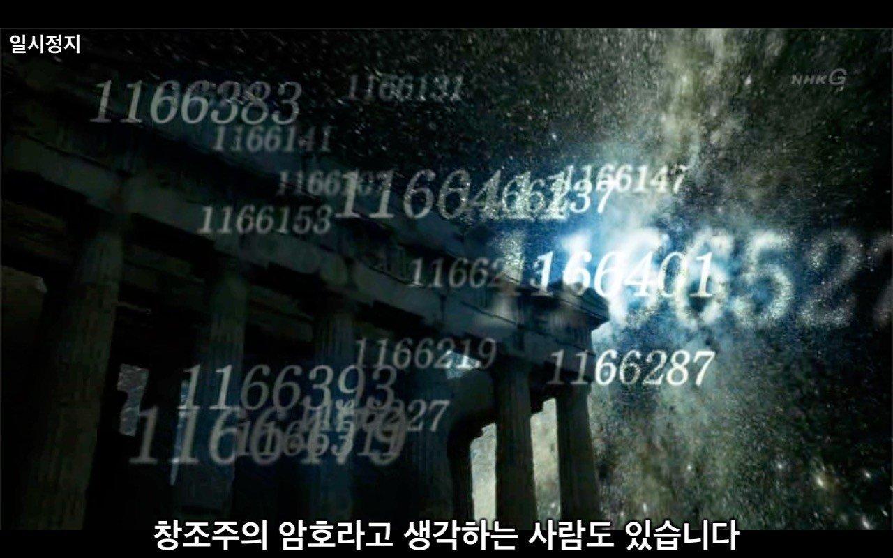 capture_7.jpg 스압) 창조주가 숨겨둔 암호, 소수의 비밀