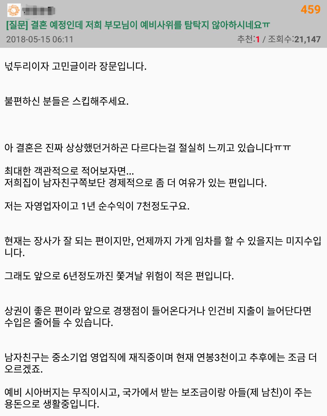 IMG_20180515_133352.png 현재 엠팍에서 댓글 500개 넘긴 예비신부 사연.jpg