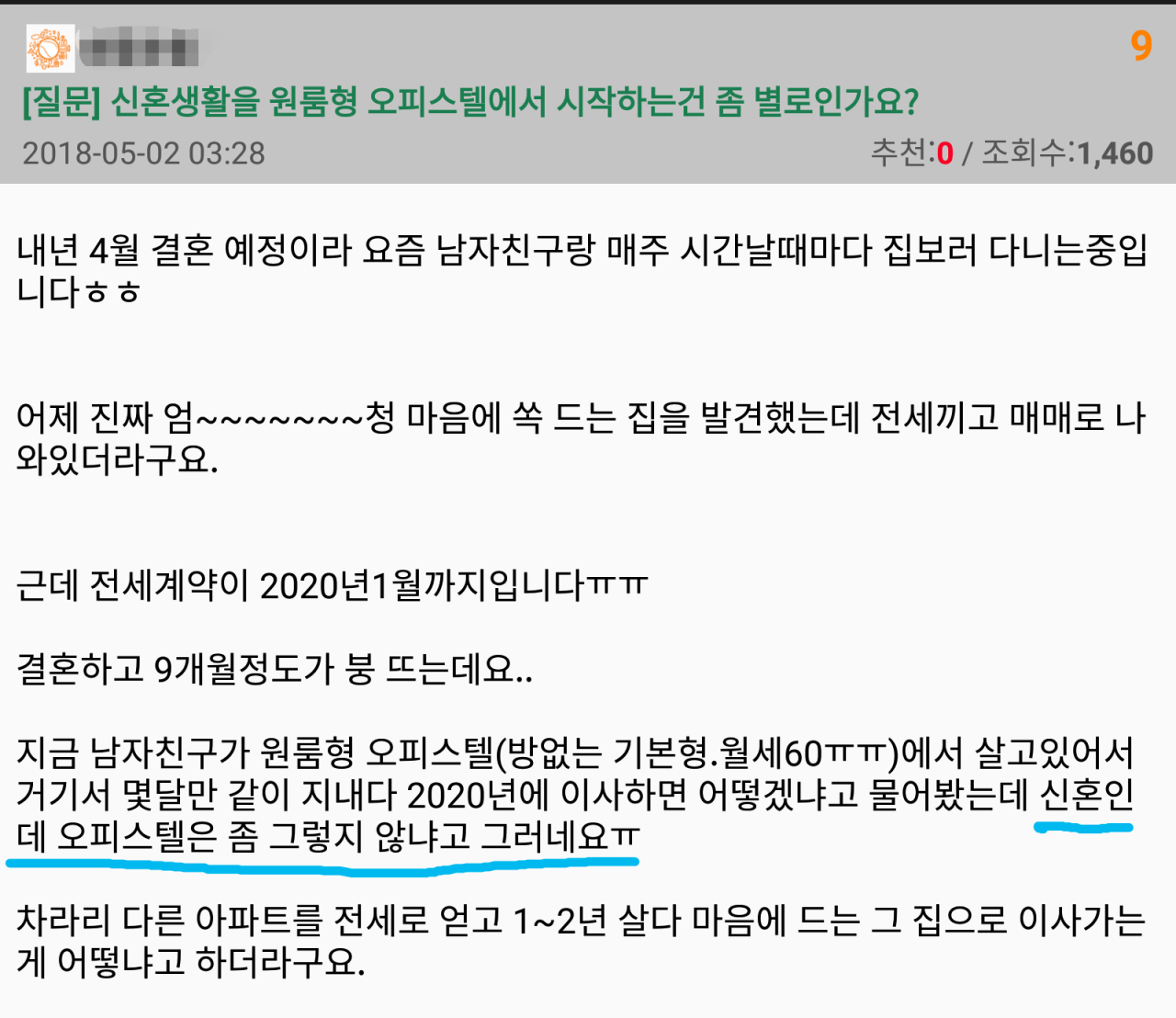 IMG_20180515_133946.png 현재 엠팍에서 댓글 500개 넘긴 예비신부 사연.jpg