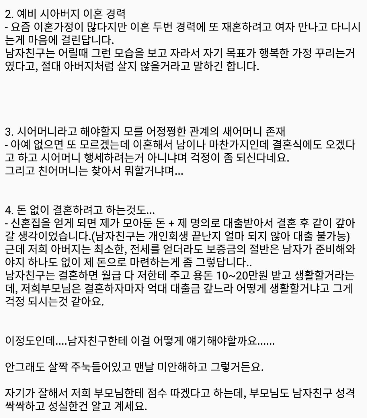 IMG_20180515_133454.png 현재 엠팍에서 댓글 500개 넘긴 예비신부 사연.jpg