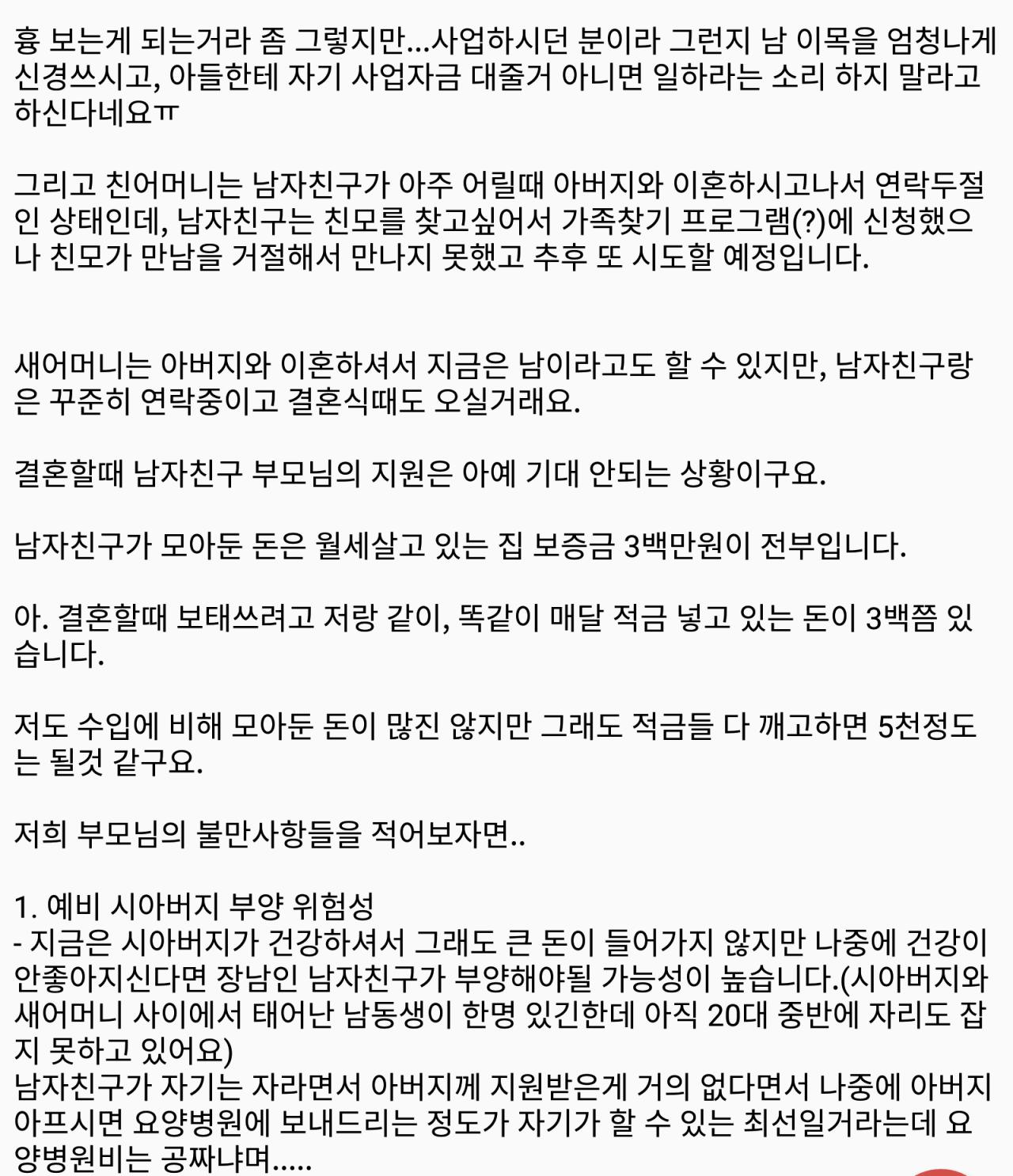 IMG_20180515_133422.png 현재 엠팍에서 댓글 500개 넘긴 예비신부 사연.jpg