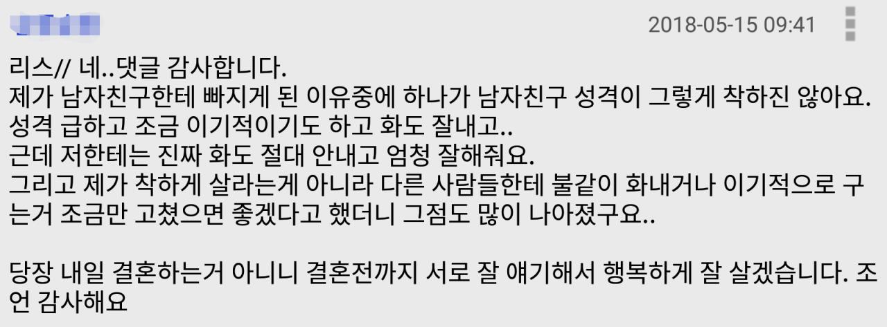 IMG_20180515_133630.png 현재 엠팍에서 댓글 500개 넘긴 예비신부 사연.jpg