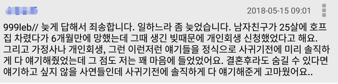 IMG_20180515_133559.png 현재 엠팍에서 댓글 500개 넘긴 예비신부 사연.jpg