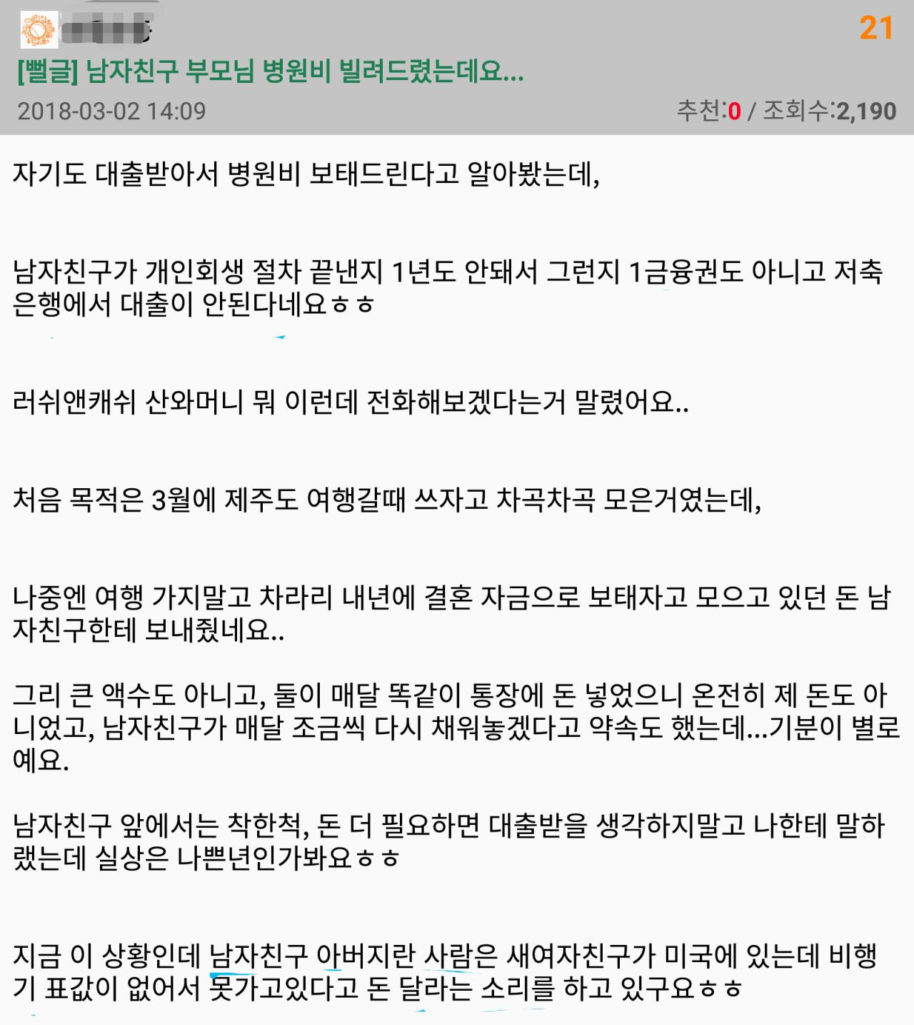 IMG_20180515_134206.png 현재 엠팍에서 댓글 500개 넘긴 예비신부 사연.jpg