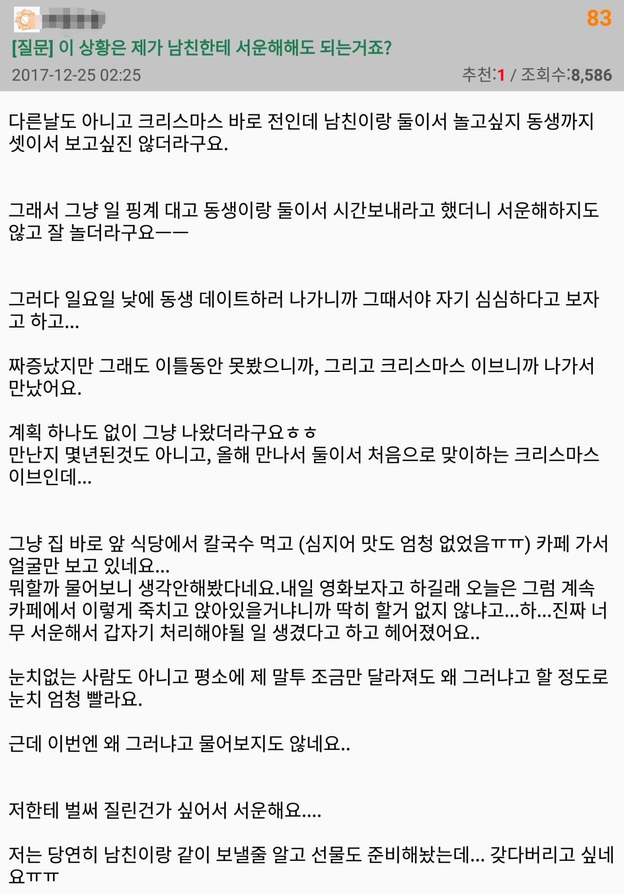 IMG_20180515_134406.png 현재 엠팍에서 댓글 500개 넘긴 예비신부 사연.jpg