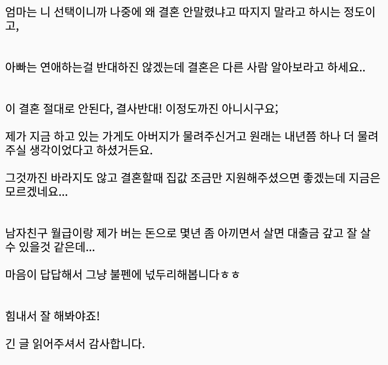 IMG_20180515_133508.png 현재 엠팍에서 댓글 500개 넘긴 예비신부 사연.jpg
