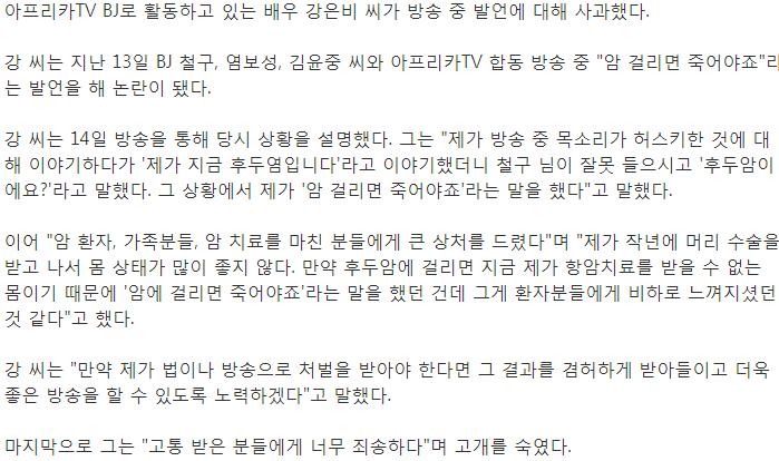 """2.PNG 강은비  철구합동방송에서 """"암 걸리면 죽어야죠"""" 발언 공개사과"""