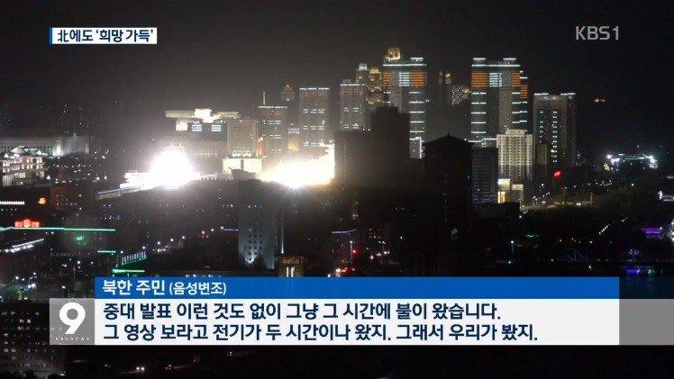 북반4.jpg 남북정상회담에 대한 북한주민들의 반응.news