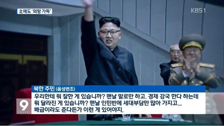 북반2.jpg 남북정상회담에 대한 북한주민들의 반응.news