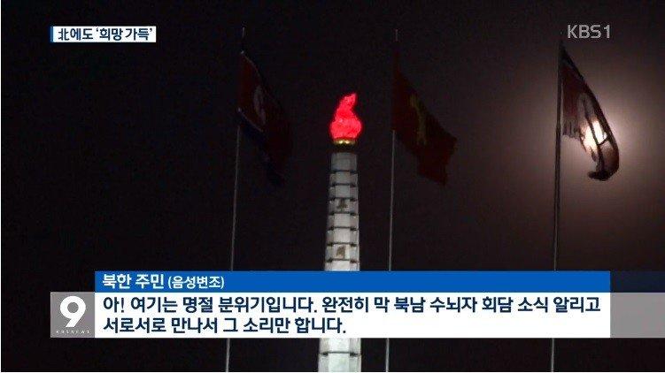 북반5.jpg 남북정상회담에 대한 북한주민들의 반응.news