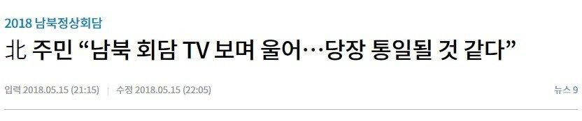 타이틀.jpg 남북정상회담에 대한 북한주민들의 반응.news