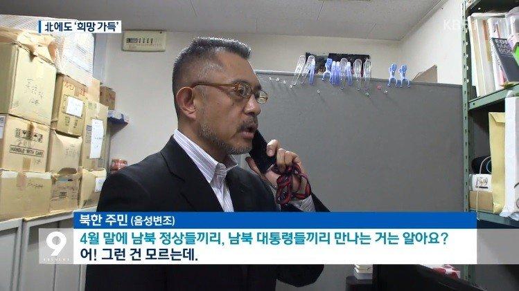북반1.jpg 남북정상회담에 대한 북한주민들의 반응.news